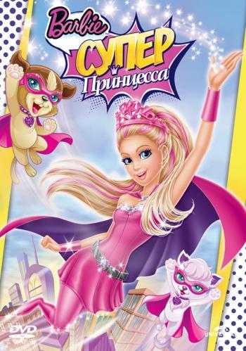 Песня из мультфильма барби супер принцесса скачать